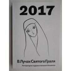 «ВЛучах Святого Граля», литературно-художественный Альманах, выпуск 3 (русская версия)