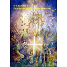 Aus den Geheimnissen des Gotteswirkens/Из Таинств Божественной Деятельности