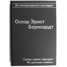Бернхардт, Оскар Эрнст: Среди чужих народов, Из дальних земель [том 1, 2]