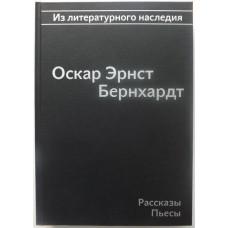 Бернхардт, Оскар Эрнст: Рассказы, Пьесы