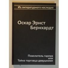 Бернхардт, Оскар Эрнст:  Повелитель гарема или Тайна торговца девушками
