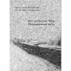 Bernhardt, Oskar Ernst: Der verlorene Weg/Потерянный путь