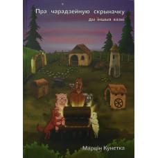 Кунетка Марцін: Пра чарадзейную скрыначку ды іншыя казкі