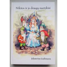 Liubimova, Jekaterina: Nikitos ir jo draugų nuotykiai