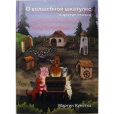Кунетка, Мартин: Оволшебной шкатулке идругие сказки