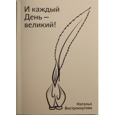 Вострокнутова, Наталья: Икаждый День– великий!