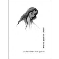 Пастьериковы, Камила и Юлиус: Знание древних Славян