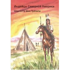 Трёльтш, Шарлотта фон: Индейцы Северной Америки